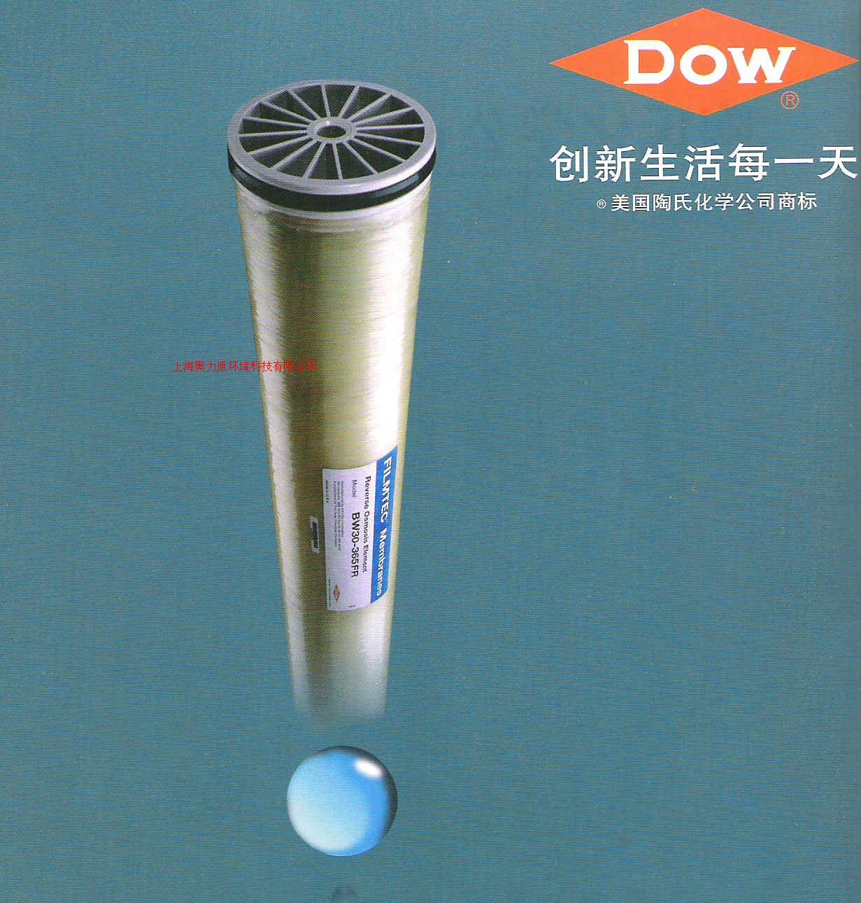 反滲透膜上海反滲透膜生產廠家