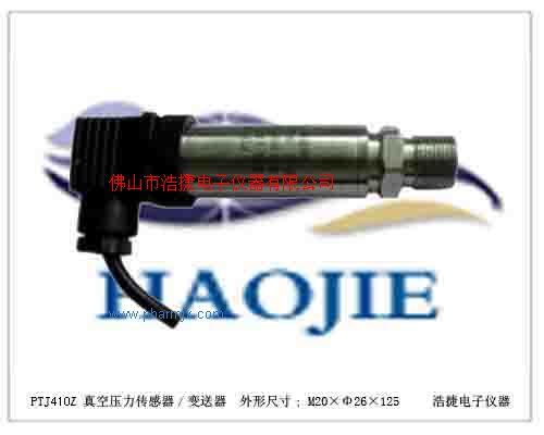 *真空壓力傳感器,浩捷電子真空壓力變送器