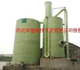 專業生產玻璃鋼煙氣脫硫塔--河北華強科技
