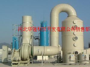 玻璃钢尾气净化塔生产厂家--河北华强科技