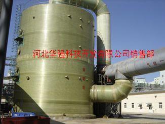 玻璃鋼酸霧凈化塔洗滌塔優質供應商--河北華強科技