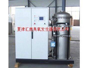 北京-天津大型臭氧设备/汇康污水处理臭氧设备
