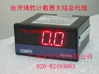 CONCH琦勝計數器CA-21K-N,CA-41K-N,CA-61K-N,CA-