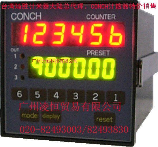 供應CH-7A CH-7N臺灣琦勝CONCH計數器