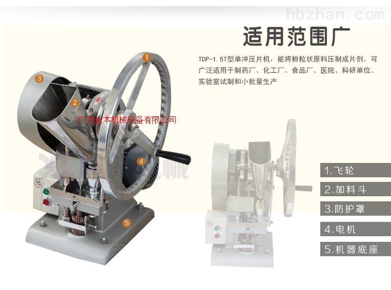 單沖壓片機制藥設備/藥廠專用中藥壓片機