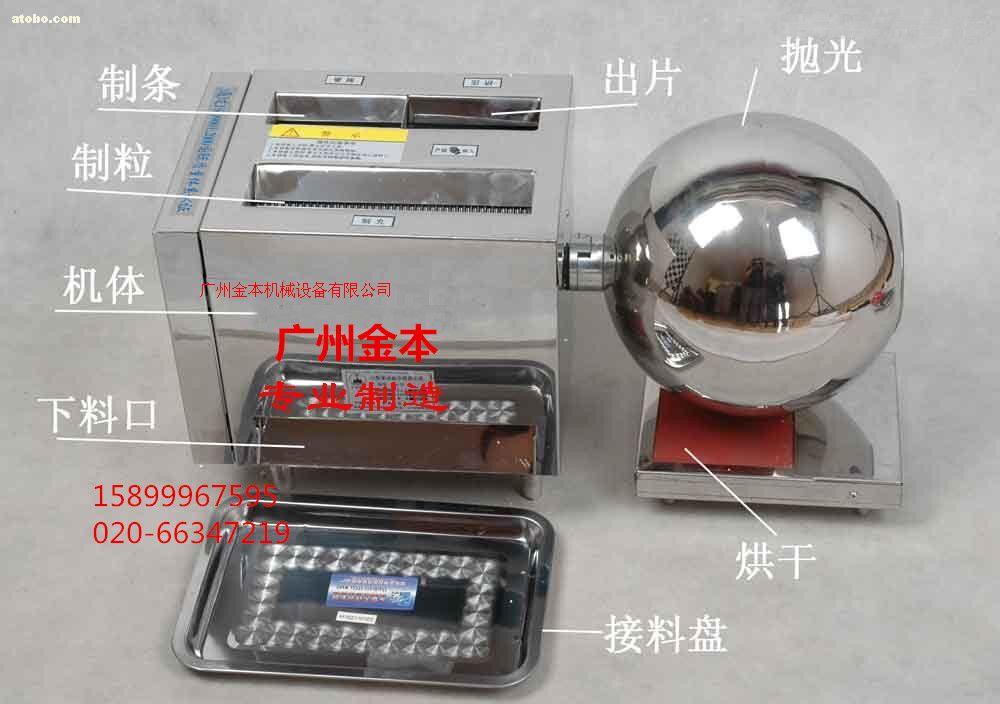 小型不銹鋼中藥制丸機,蜜丸水丸機