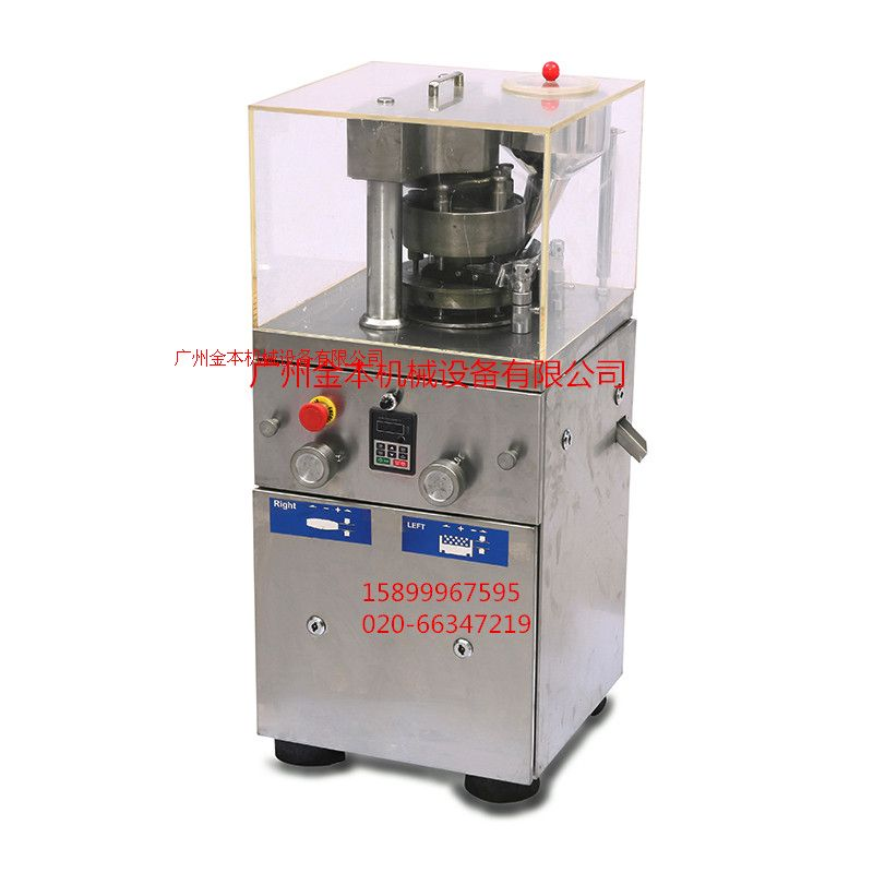 全自動旋轉式壓片機 YC-7加強型粉末壓片機