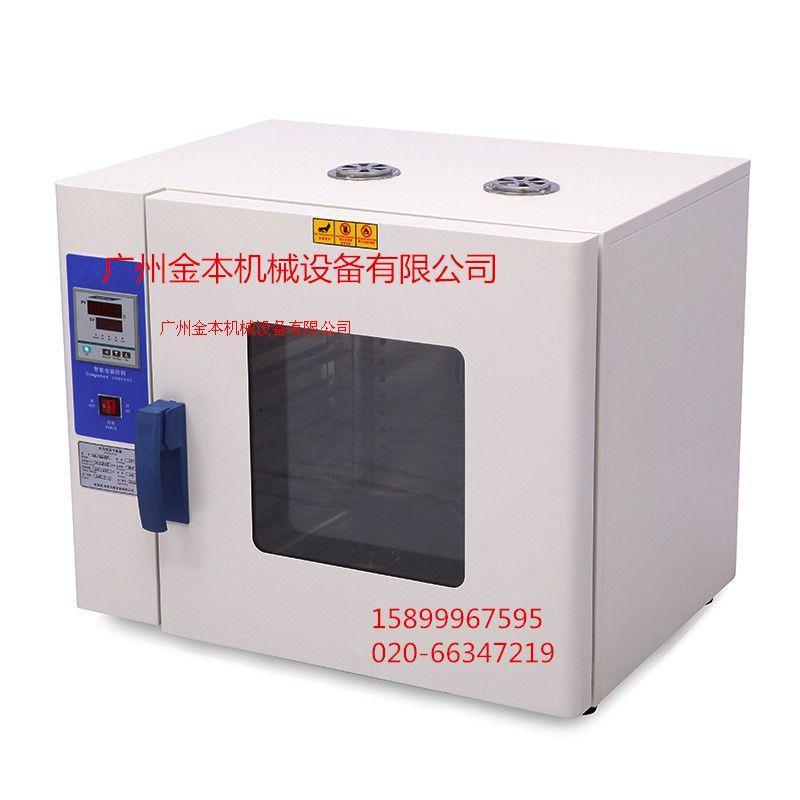 數顯恒溫烤箱(加大功率)中藥材低溫烘焙機