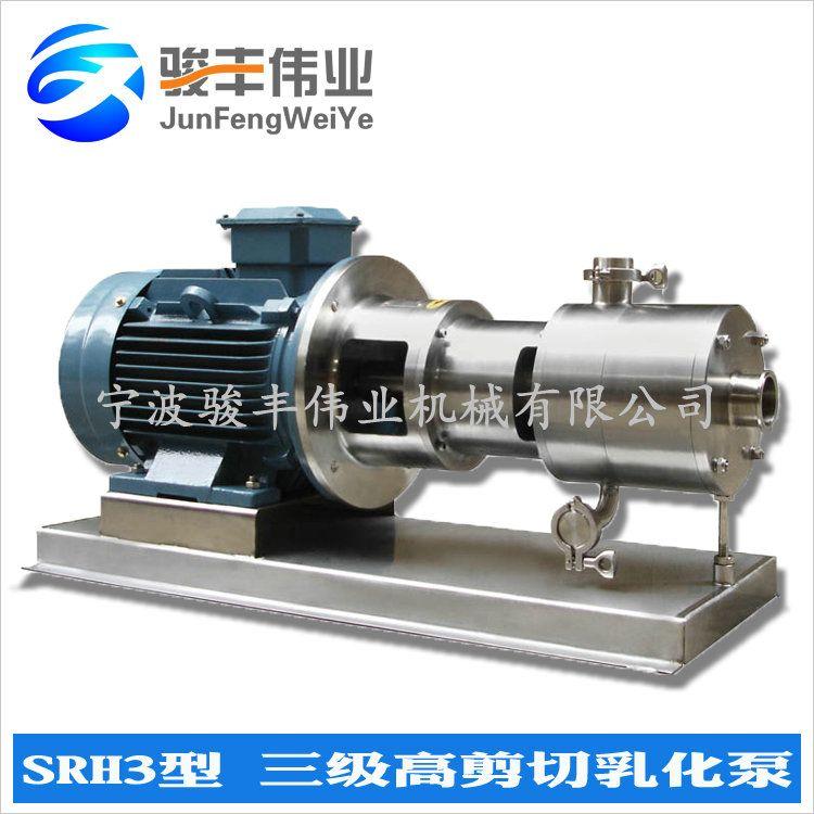SRH3型管线式三级高剪切均质分散混合乳化泵