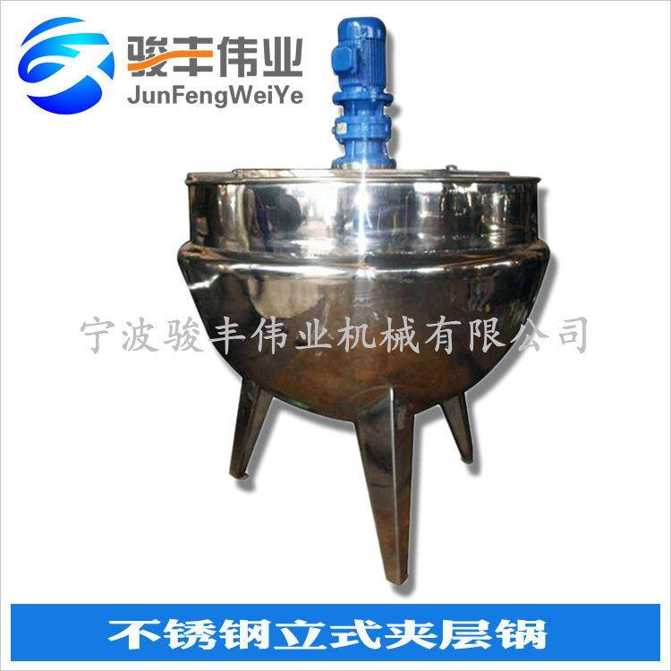 厂家直销 不锈钢立式夹层锅 蒸汽加热夹层锅 电加热夹层锅 搅拌夹层锅