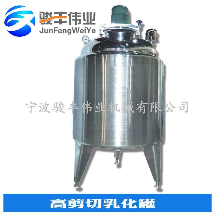 廠家直銷 不銹鋼高剪切乳化罐 電加熱乳化罐 蒸汽加熱乳化罐