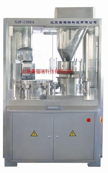 供应NJP1500A全自动硬胶囊填充机/全自动硬胶囊充填机