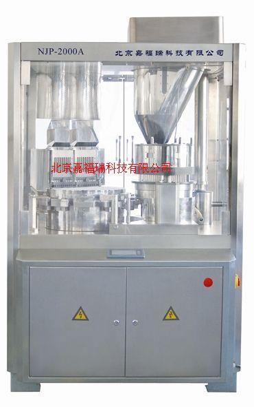供应NJP2000A硬胶囊填充机