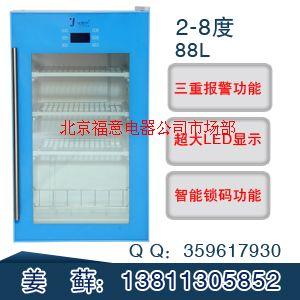 2-8度小型醫用冷藏箱