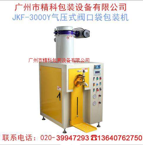 特種砂漿包裝機 特種干粉砂漿閥口包裝機