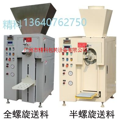 精科自动化PVC糊树脂包装机