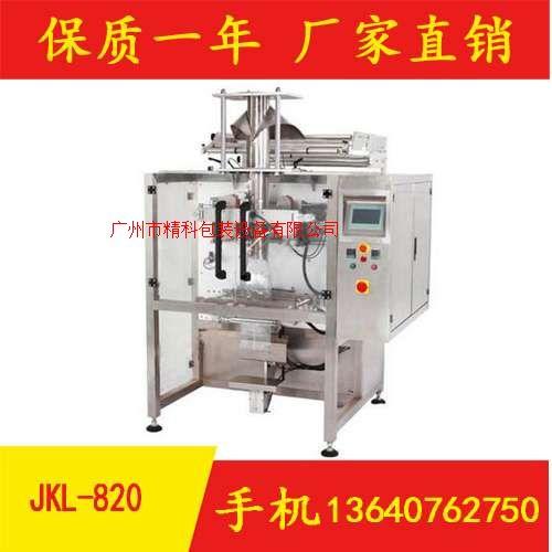 JKL-820型制袋型定量包裝機(塑料膜專用機型)