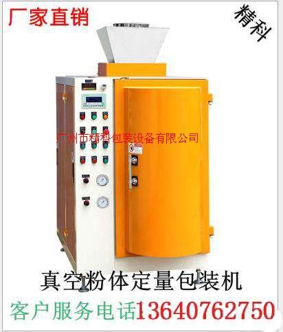 粉末正極材料包裝機|磷酸鐵鋰包裝機