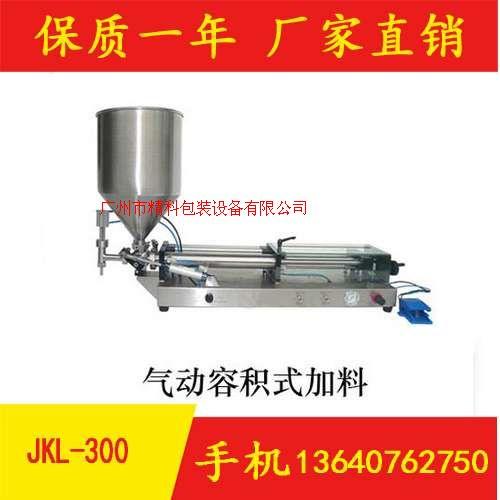 制袋包装机JKL-300