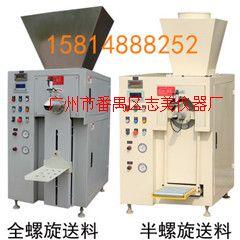 JKF-159CE微納米粉定量包裝機