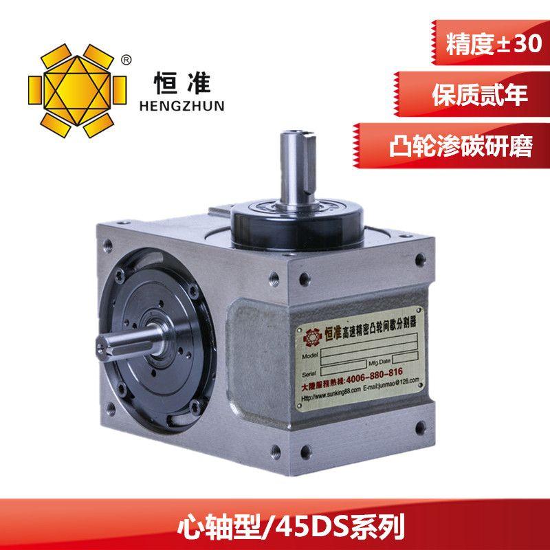 恒准高速精密凸轮间歇分割器/45DS心轴型