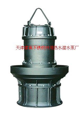 不銹鋼立式軸流潛水泵電泵