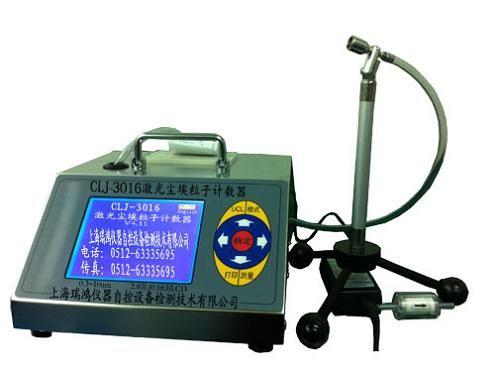 CLJ-3016塵埃粒子計數器