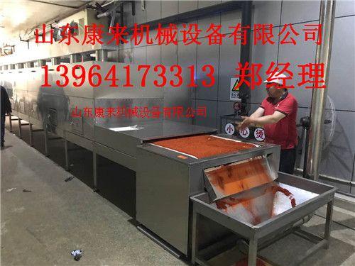 辣椒碎干燥设备,青岛辣椒碎干燥杀菌设备,微波辣椒碎干燥杀菌设备