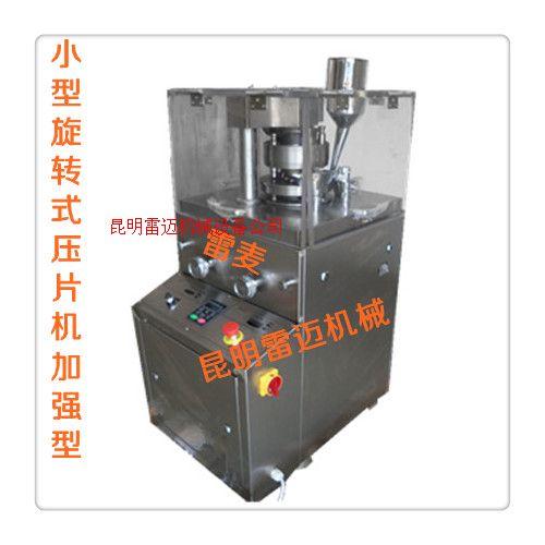異形片旋轉式壓片機