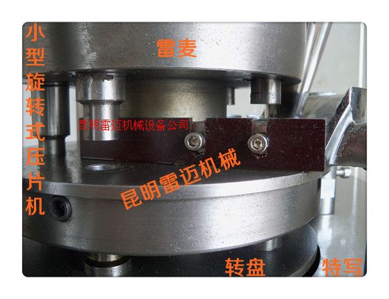 中藥粉末旋轉式壓片機