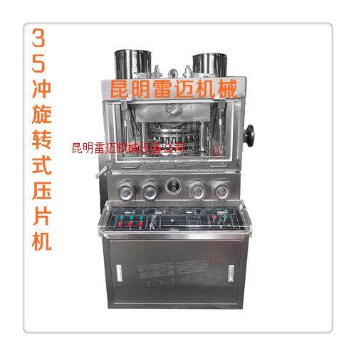 大型旋轉式液壓式壓片機