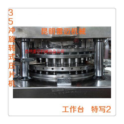 供應大型制藥廠藥片片劑壓片機