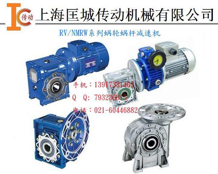 RV/NMRV系列蜗轮蜗杆减速机