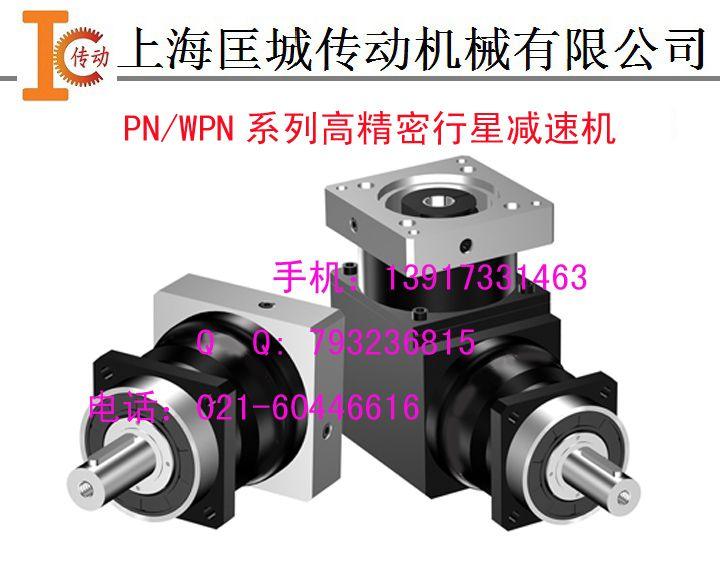 PN/WPN系列高精密行星减速机
