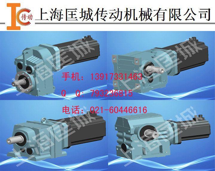 K/F/S/R系列精密斜齿轮减速机