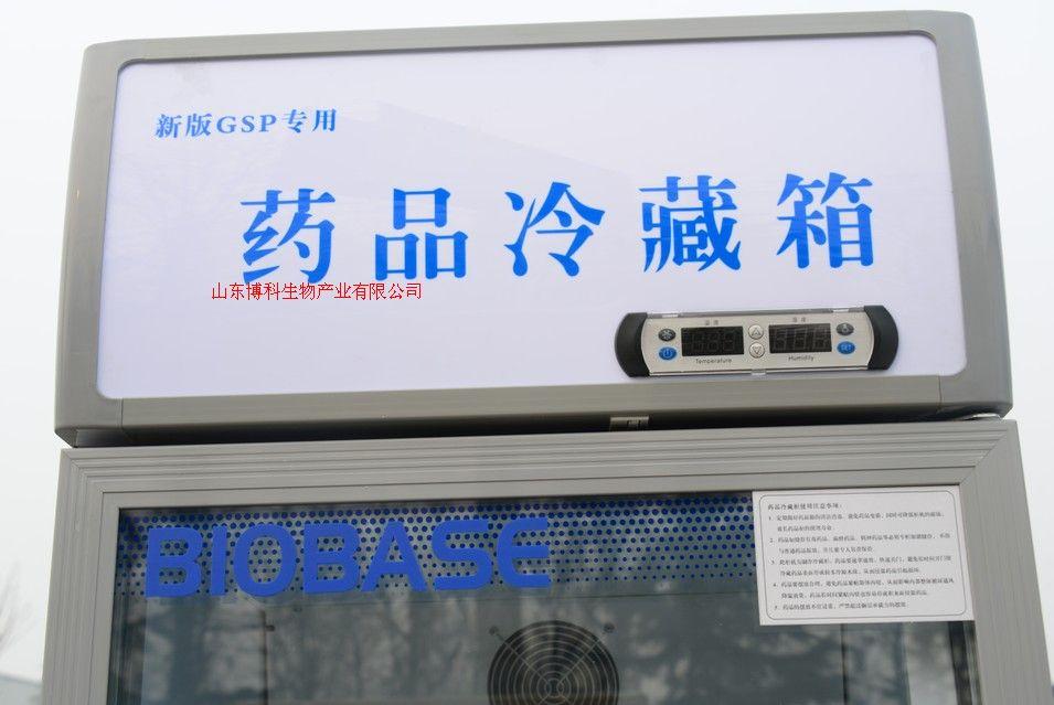 GSP藥品冷藏箱