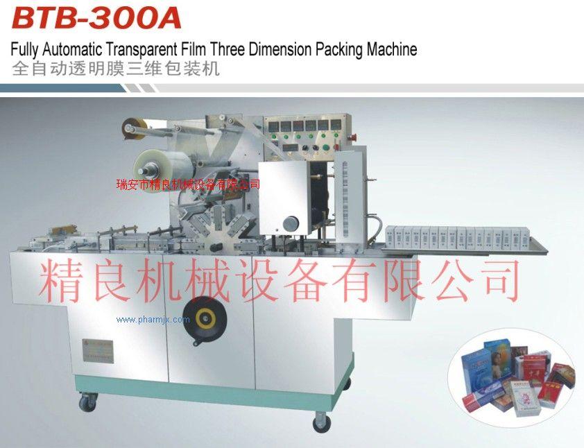 新型透明膜三維包裝機(俗稱煙包機)