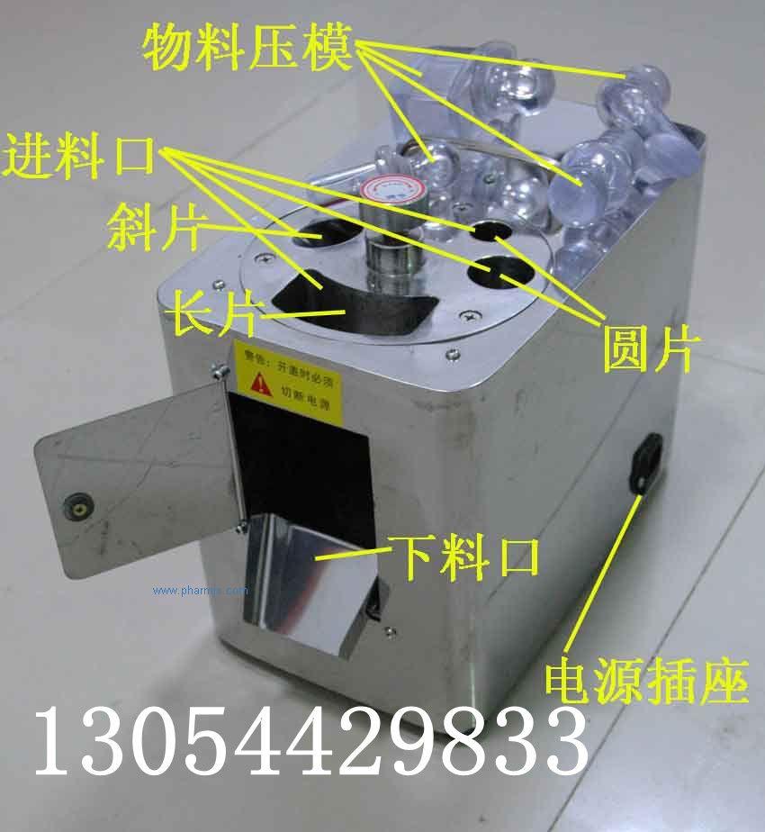 2012新款中药切片机