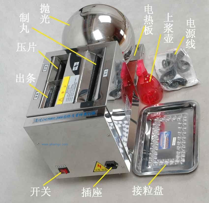 制药设备—小型制丸机