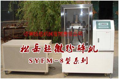 SYFM-8II型超微粉碎机 甘草超微粉碎机