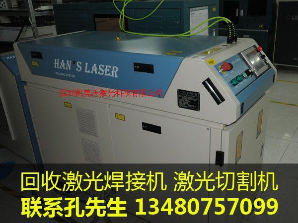 求购二手激光焊机回收 二手模具补焊机回收