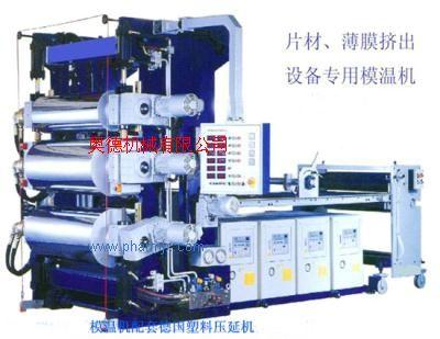 覆膜辊筒温度控制,覆膜辊筒恒温机,覆膜辊筒恒温系统