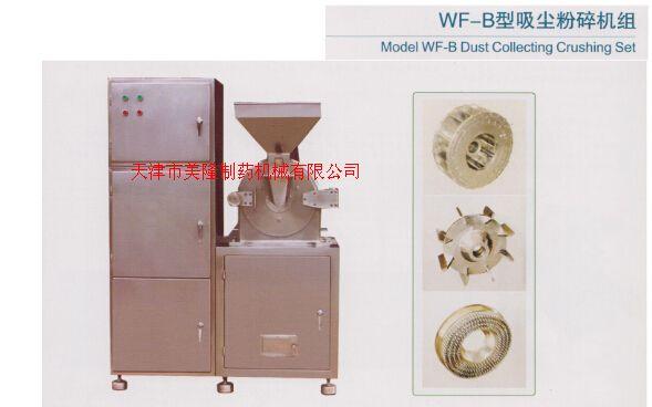 WF-B型吸尘粉碎机组,中草药粉碎机,天津药用粉碎机械
