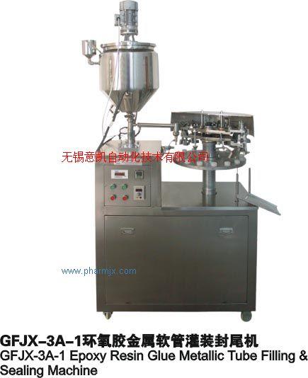 GFJX-3A-1環氧膠金屬軟管灌裝封尾機