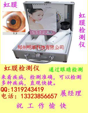 虹膜检测仪眼睛检测仪