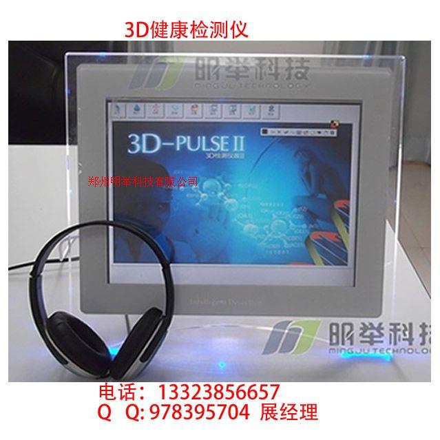3D健康检测仪