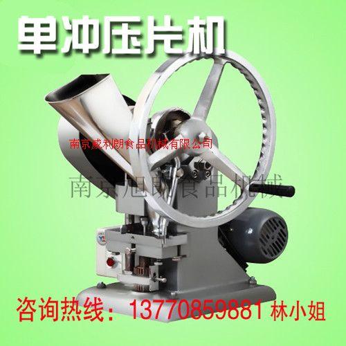 南京單沖壓片機   鈣片壓片機   中西藥壓片機    泡騰片壓片機