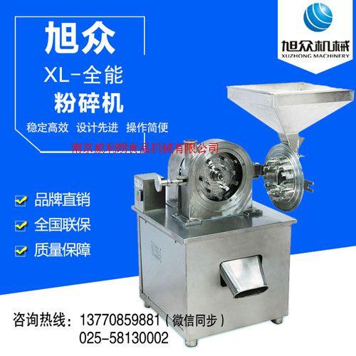供应WN-200型商用*粉碎机   *粉碎机设备