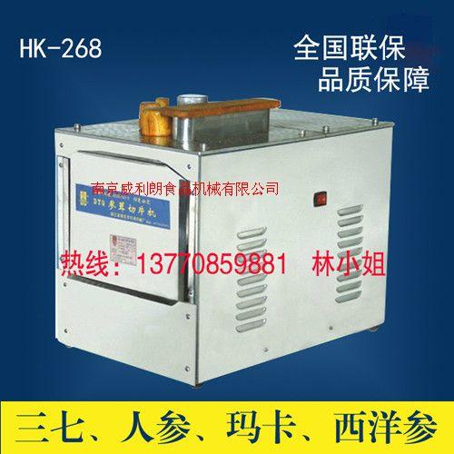 供應HK-268全自動切片機  小型中藥切片機  中藥切片機價格