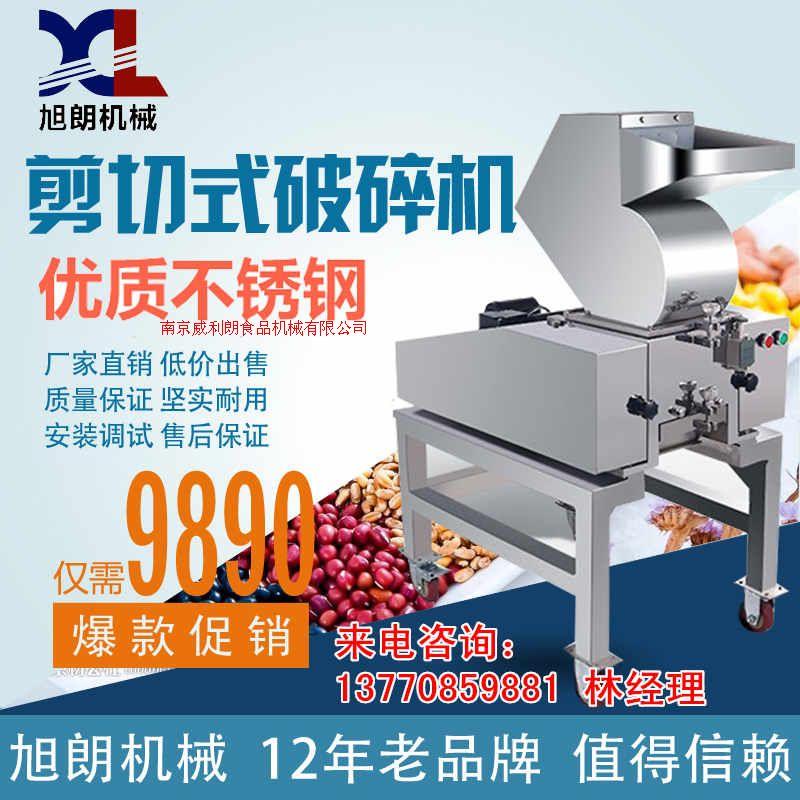 茶叶烟草破碎机/多功能不锈钢破碎机